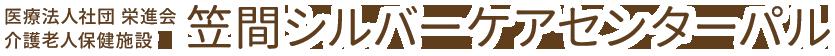 医療法人社団 栄進会 介護老人保健施設笠間シルバーケアセンターパル